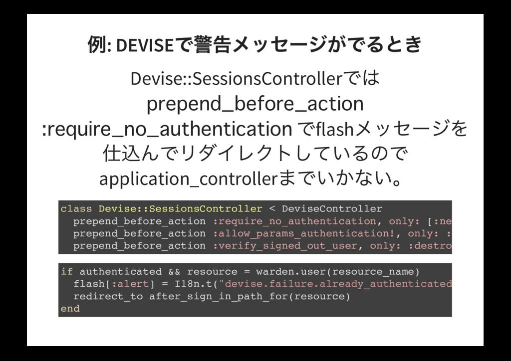 : DEVISE Devise::SessionsController flash appli...