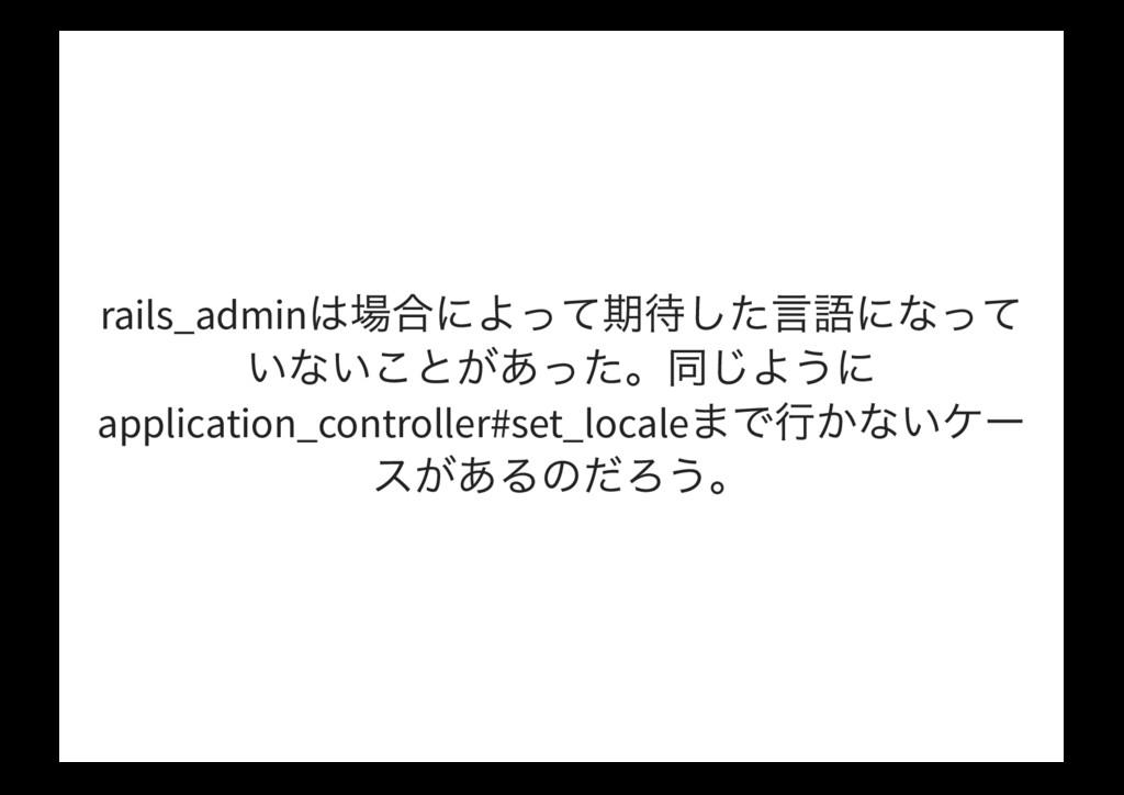 rails_admin application_controller#set_locale