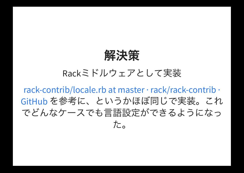 Rack rack-contrib/locale.rb at master · rack/ra...