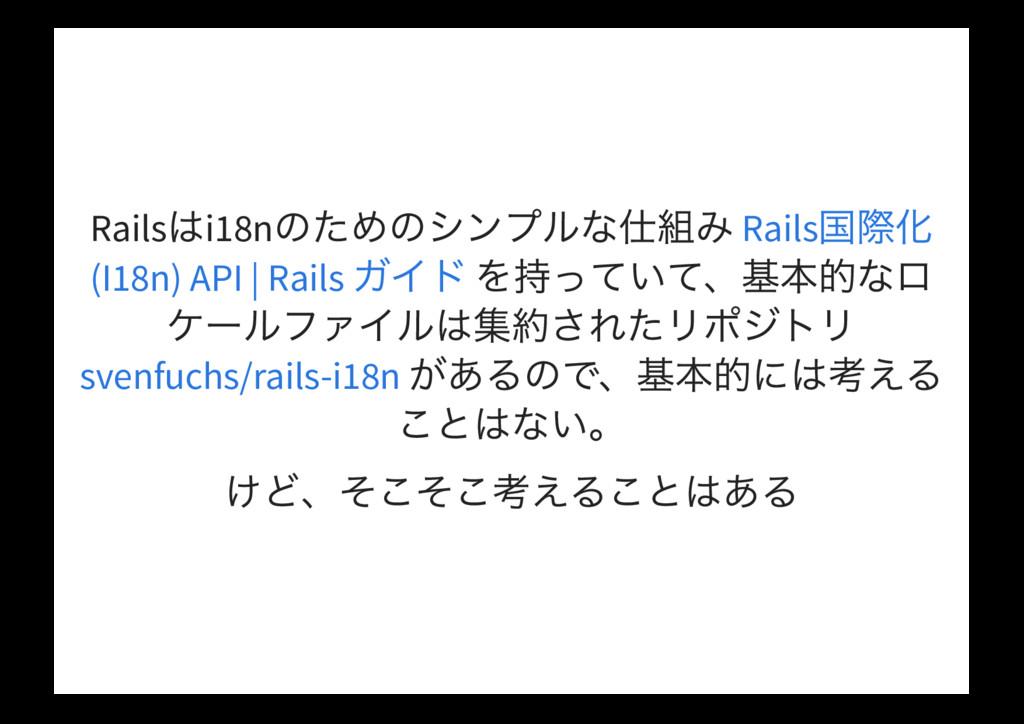 Rails i18n Rails (I18n) API   Rails svenfuchs/r...