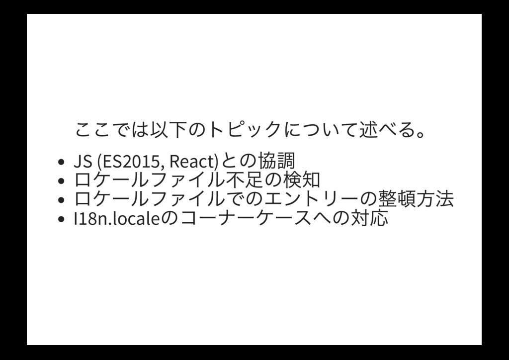 JS (ES2015, React) I18n.locale
