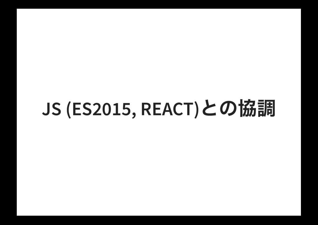 JS (ES2015, REACT)