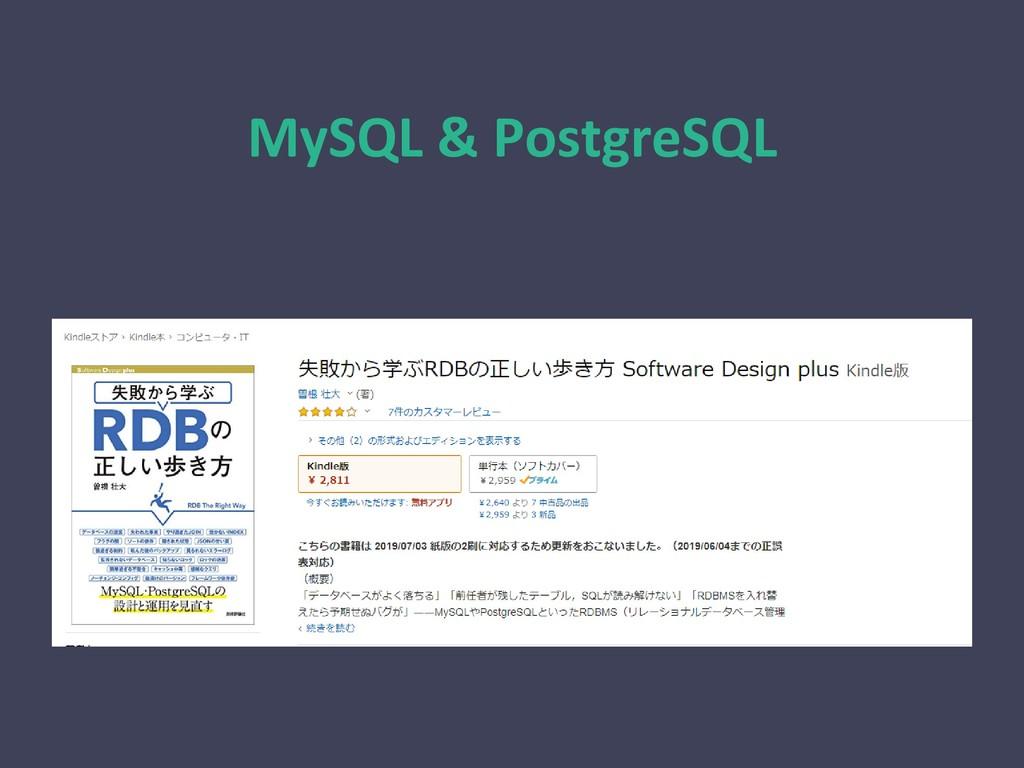 MySQL & PostgreSQL