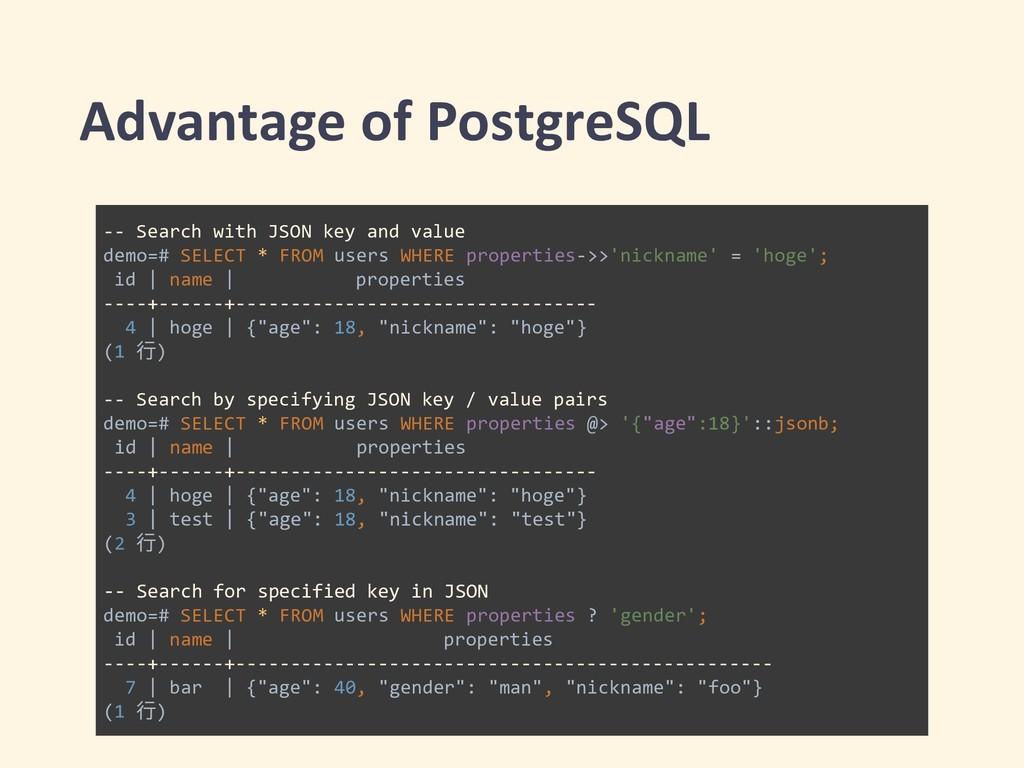Advantage of PostgreSQL -- Search with JSON key...
