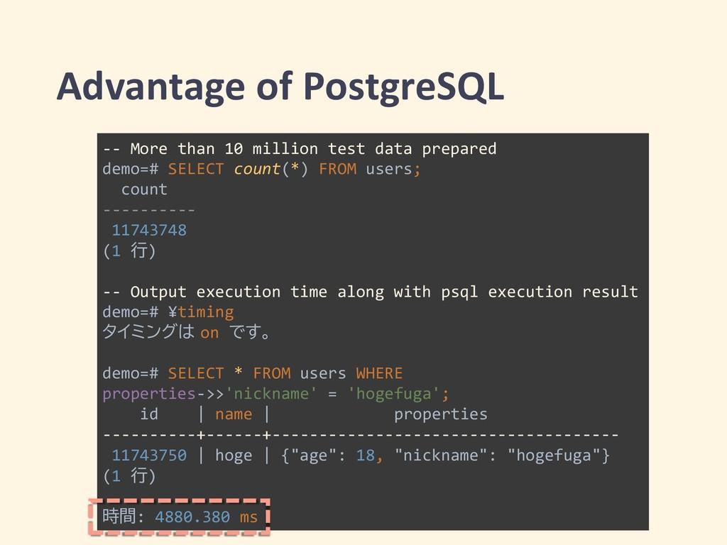 Advantage of PostgreSQL -- More than 10 million...