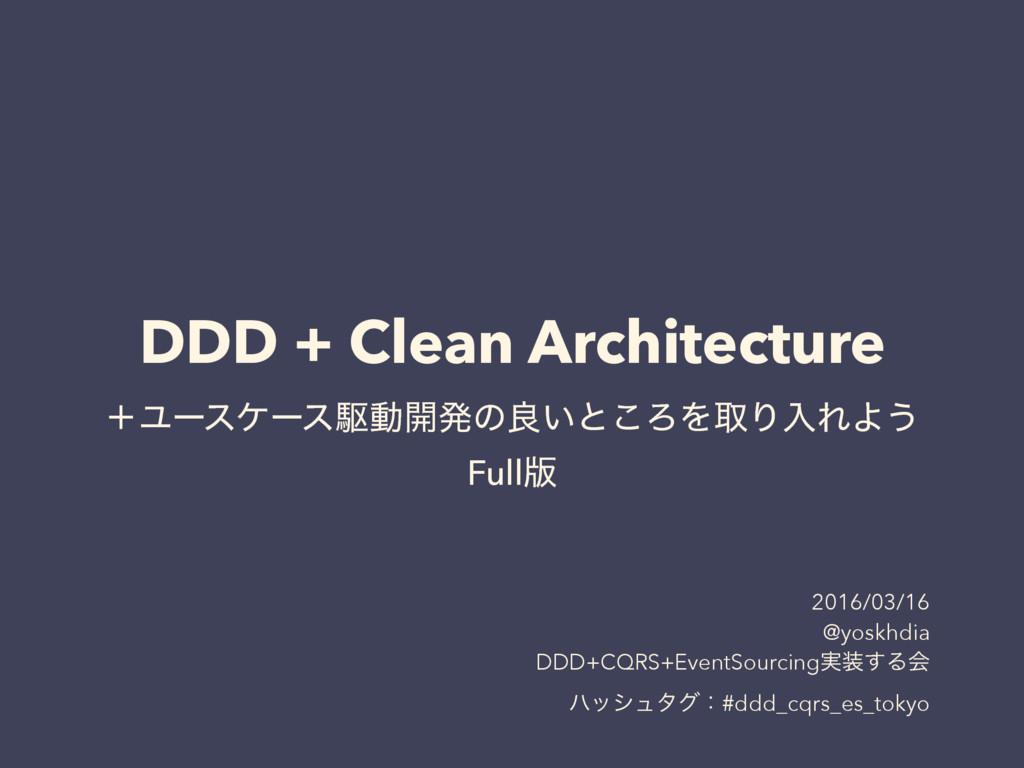 DDD + Clean Architecture ʴϢʔεέʔεۦಈ։ൃͷྑ͍ͱ͜ΖΛऔΓೖΕ...