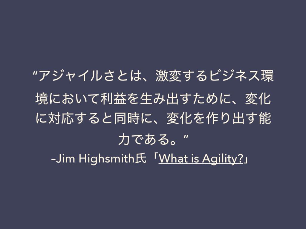 """–Jim HighsmithࢯʮWhat is Agility?ʯ """"ΞδϟΠϧ͞ͱɺܹม͢..."""