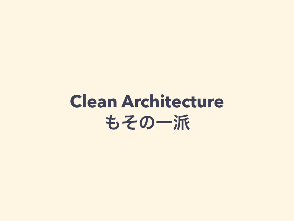 Clean Architecture ΋ͦͷҰ೿