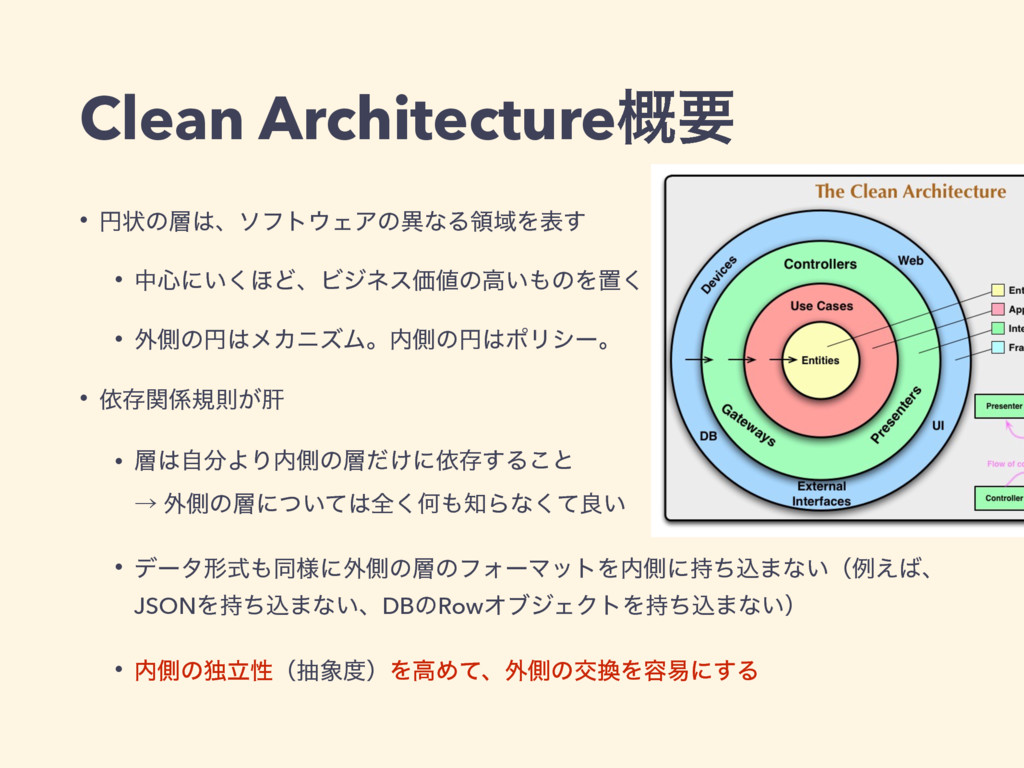 Clean Architecture֓ཁ • ԁঢ়ͷɺιϑτΣΞͷҟͳΔྖҬΛද͢ • ...
