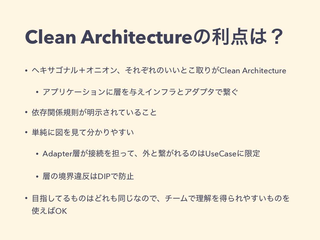 Clean Architectureͷརʁ • ϔΩαΰφϧʴΦχΦϯɺͦΕͧΕͷ͍͍ͱ͜...