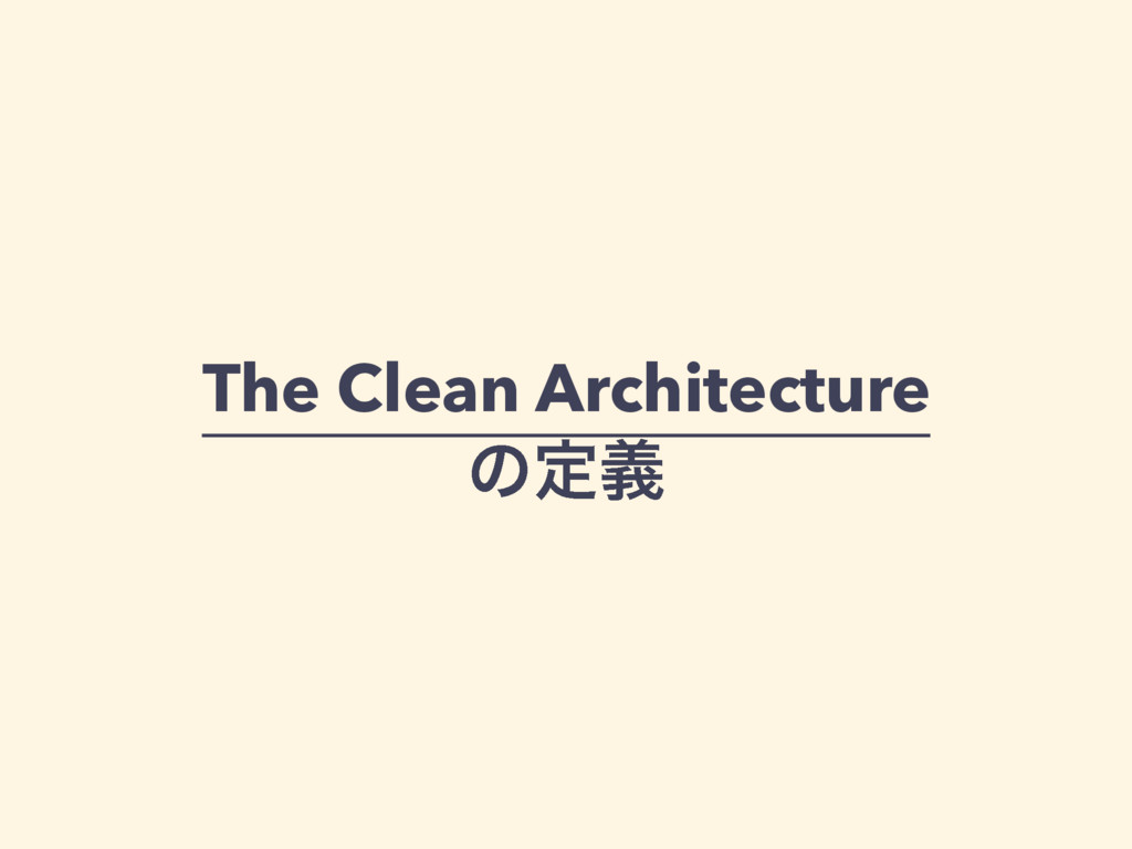 The Clean Architecture ͷఆٛ