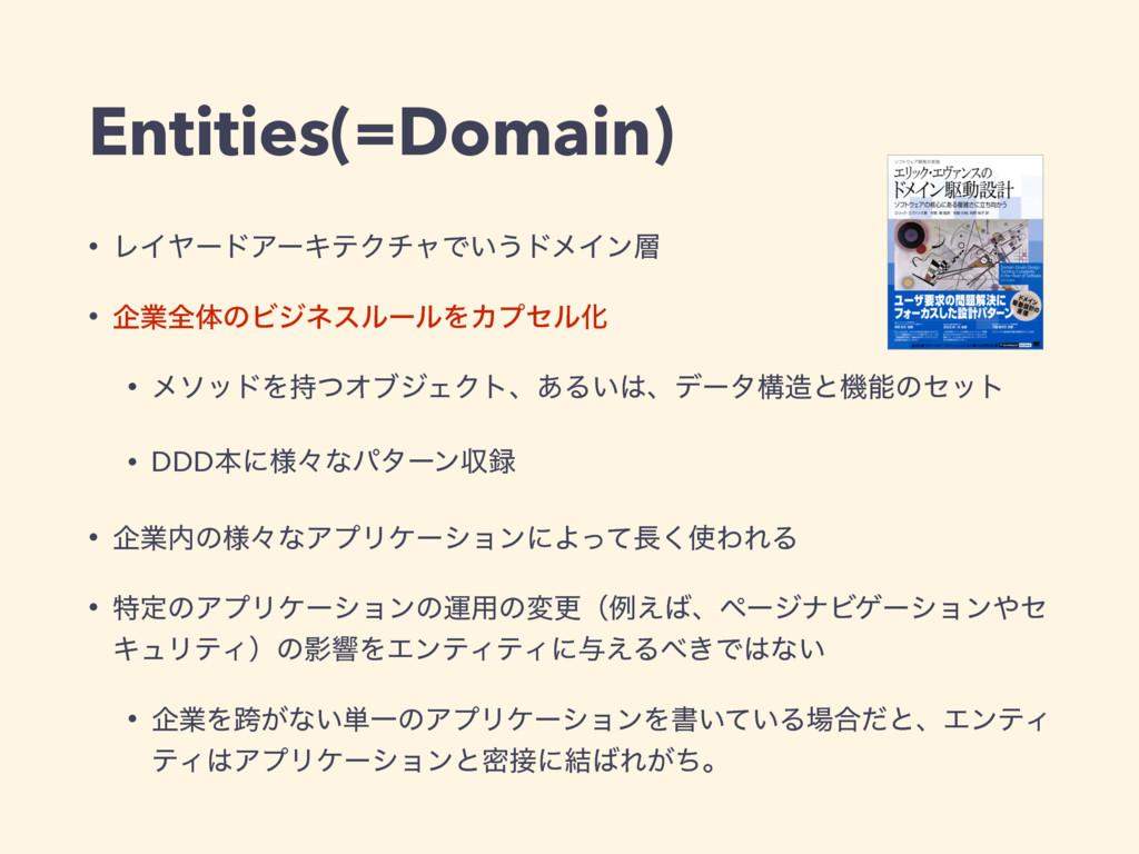 Entities(=Domain) • ϨΠϠʔυΞʔΩςΫνϟͰ͍͏υϝΠϯ • اۀશମ...