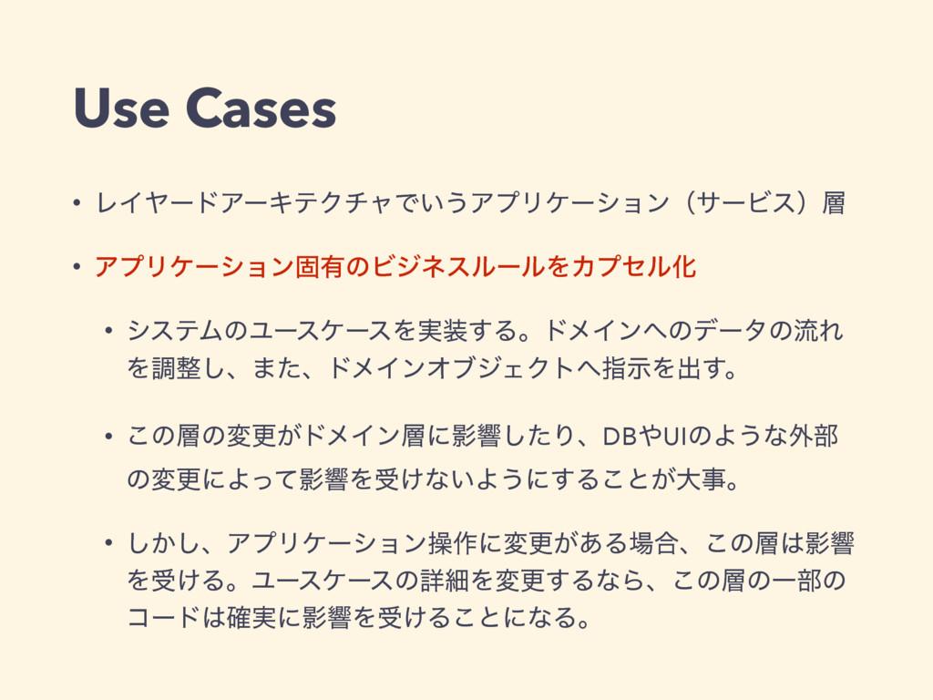 Use Cases • ϨΠϠʔυΞʔΩςΫνϟͰ͍͏ΞϓϦέʔγϣϯʢαʔϏεʣ • Ξϓ...
