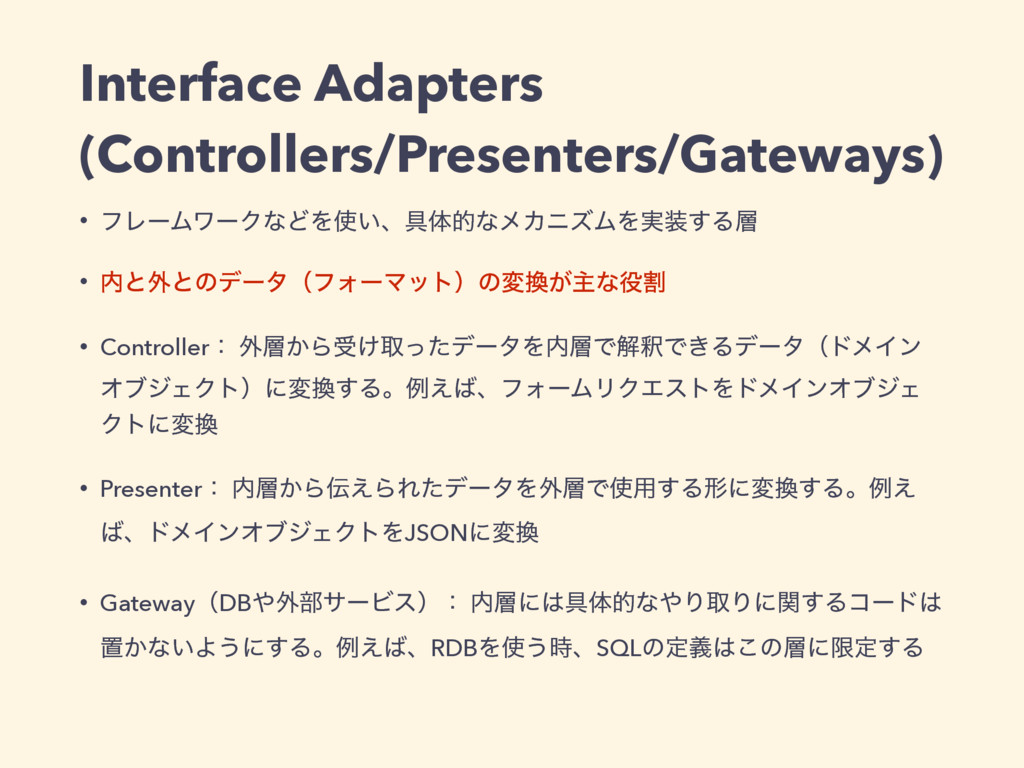 Interface Adapters (Controllers/Presenters/Gate...