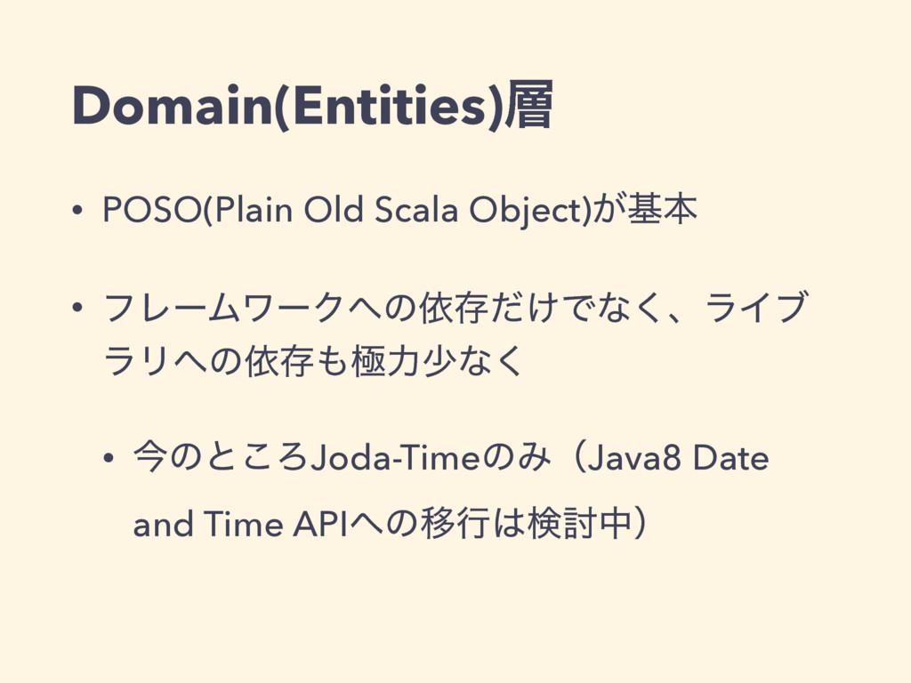 Domain(Entities)૚ • POSO(Plain Old Scala Object...