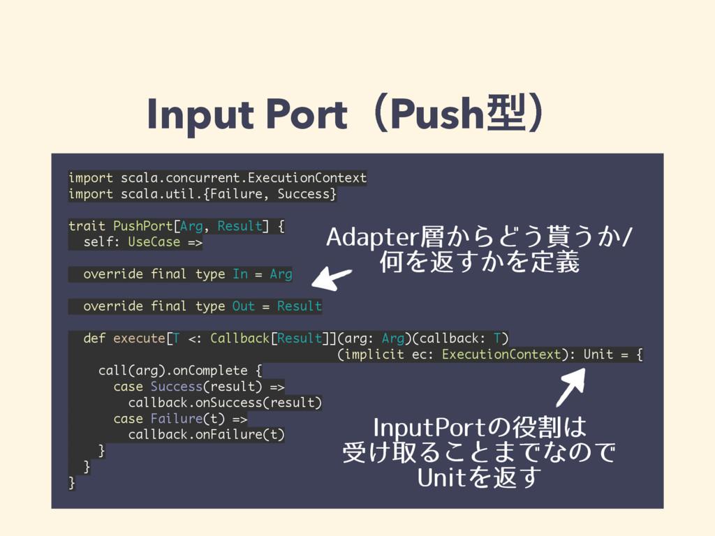 Input PortʢPushܕʣ import scala.concurrent.Execu...