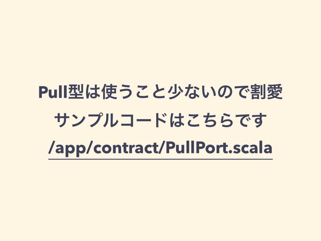 Pullܕ͏͜ͱগͳ͍ͷͰׂѪ αϯϓϧίʔυͪ͜ΒͰ͢ /app/contract/P...