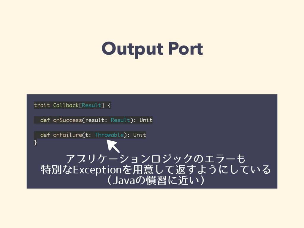 Output Port trait Callback[Result] {  def onS...