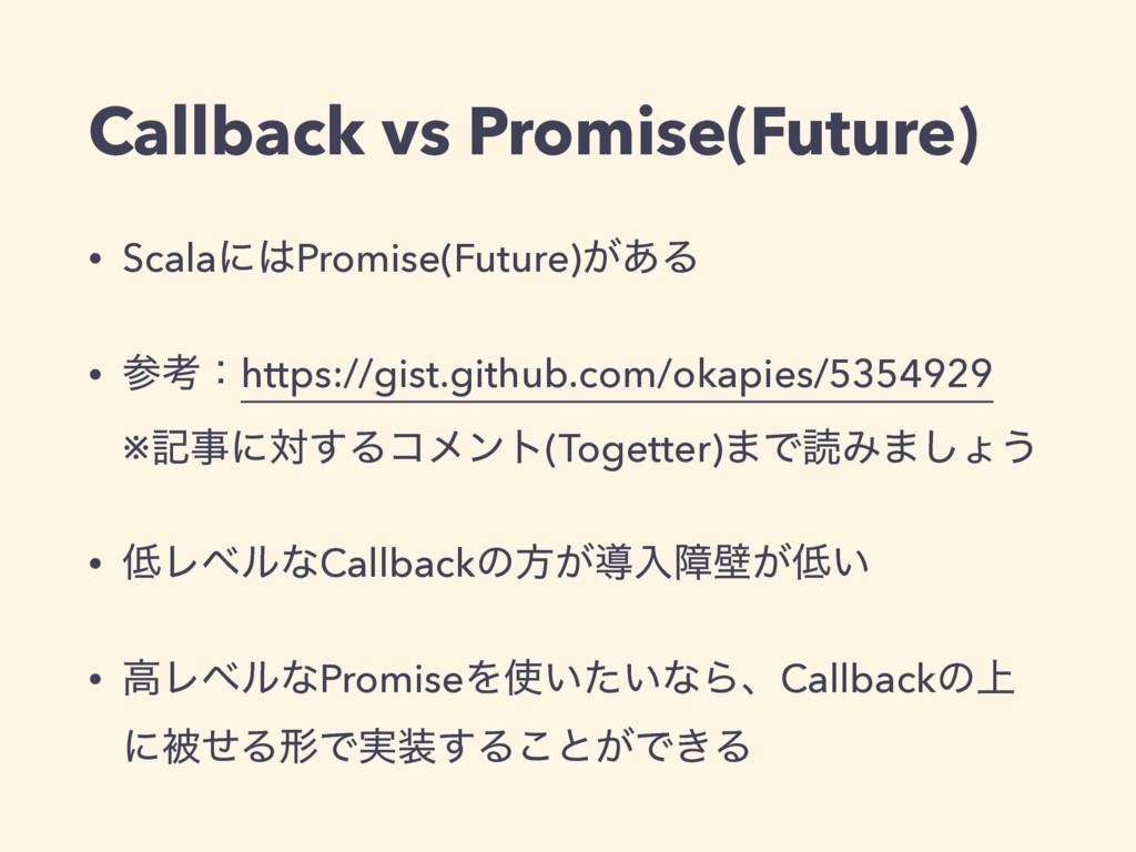 Callback vs Promise(Future) • ScalaʹPromise(Fu...
