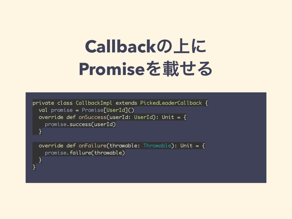 Callbackͷ্ʹ PromiseΛࡌͤΔ private class CallbackI...
