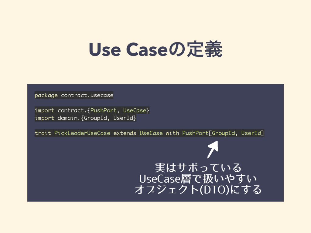 Use Caseͷఆٛ package contract.usecase