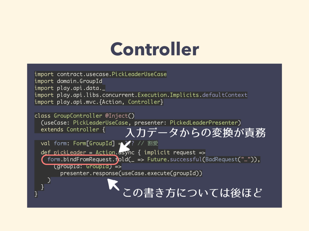 Controller import contract.usecase.PickLeaderUs...