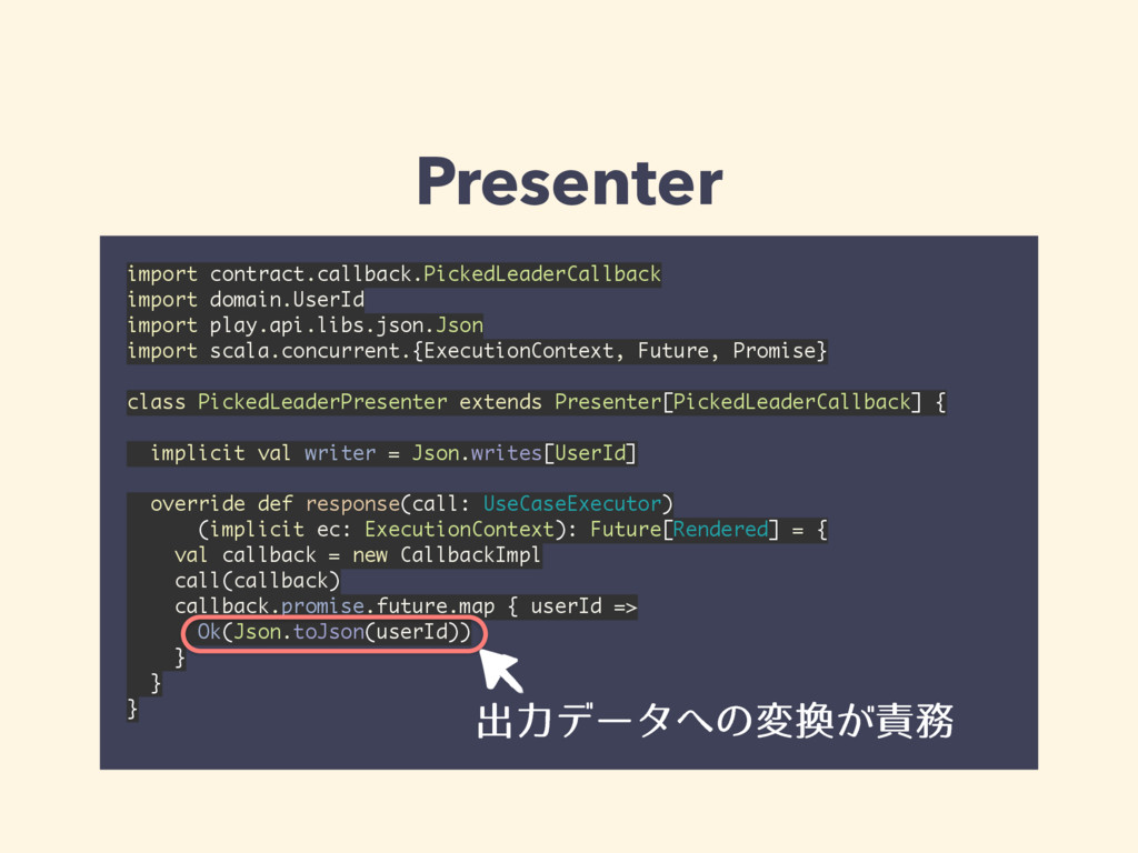 Presenter import contract.callback.PickedLeader...