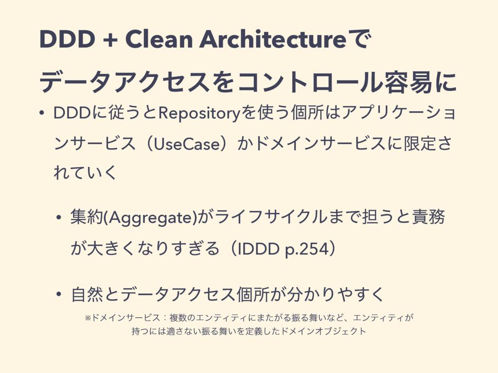 DDD + Clean ArchitectureͰ σʔλΞΫηεΛίϯτϩʔϧ༰қʹ • D...