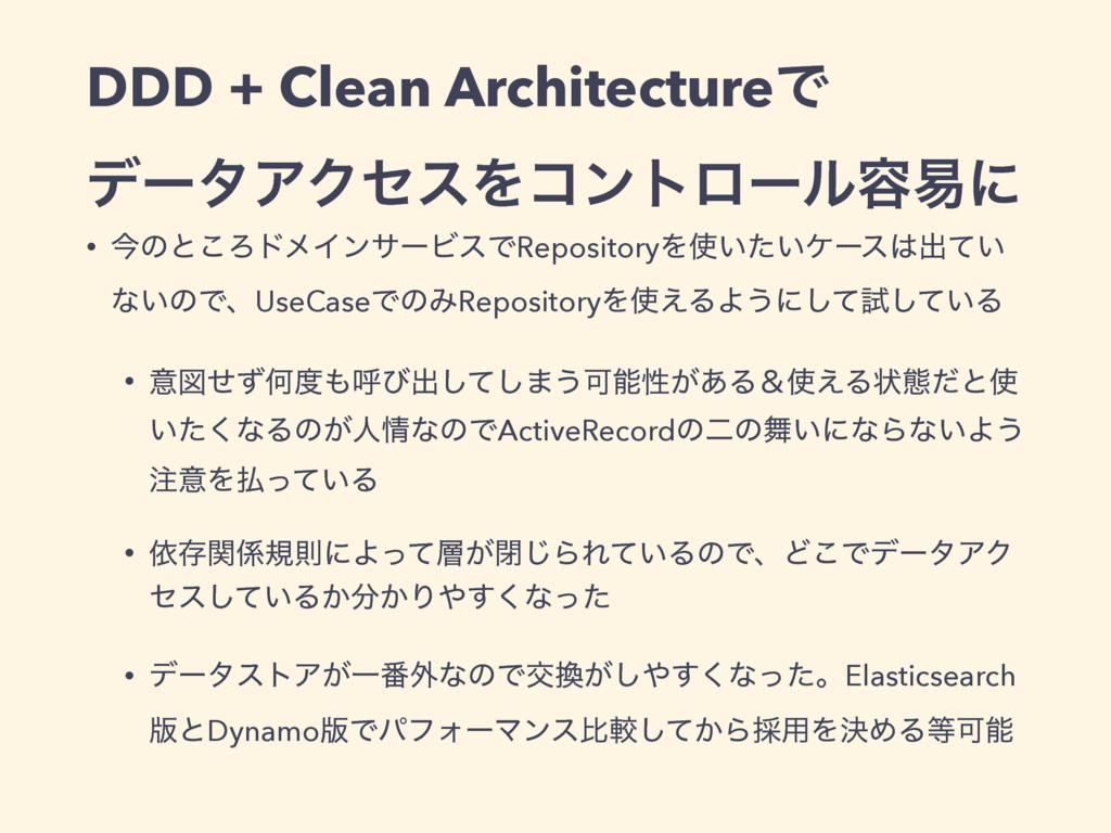 DDD + Clean ArchitectureͰ σʔλΞΫηεΛίϯτϩʔϧ༰қʹ • ࠓ...