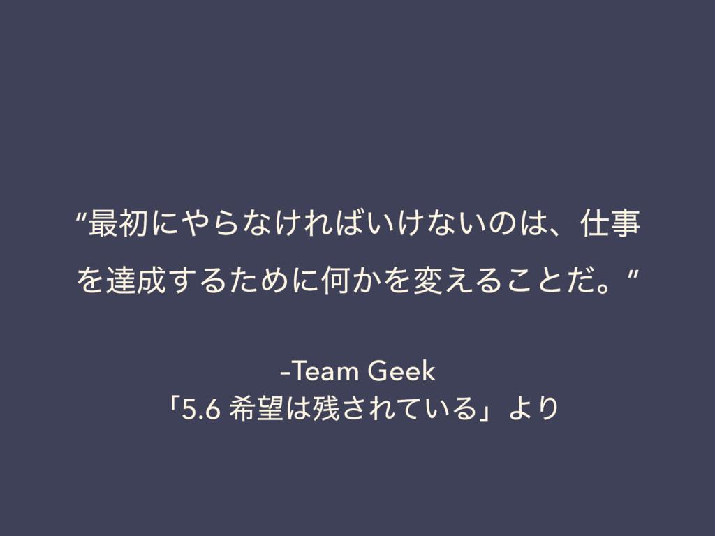 """–Team Geek ʮ5.6 ر͞Ε͍ͯΔʯΑΓ """"࠷ॳʹΒͳ͚Ε͍͚ͳ͍ͷɺ..."""