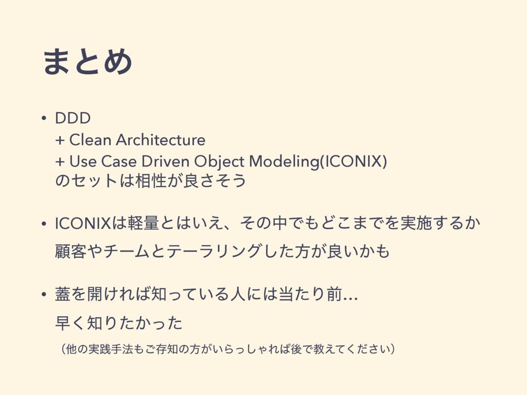 ·ͱΊ • DDD + Clean Architecture + Use Case Dri...