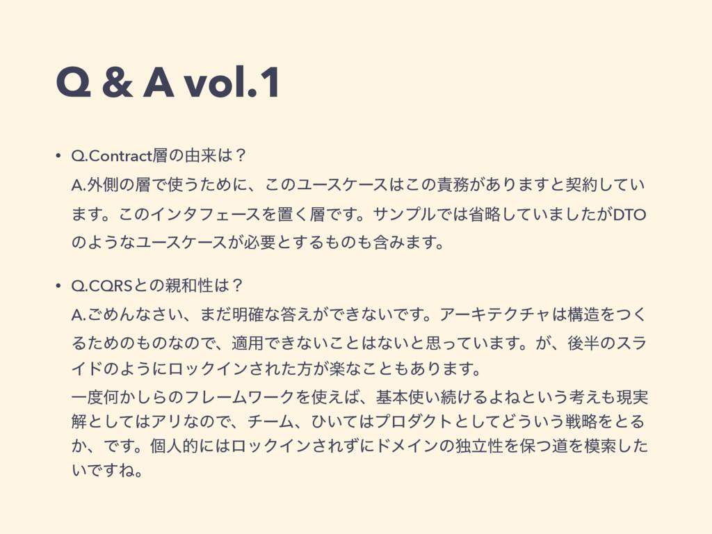 Q & A vol.1 • Q.Contractͷ༝དྷʁ A.֎ଆͷͰ͏ͨΊʹɺ͜ͷ...
