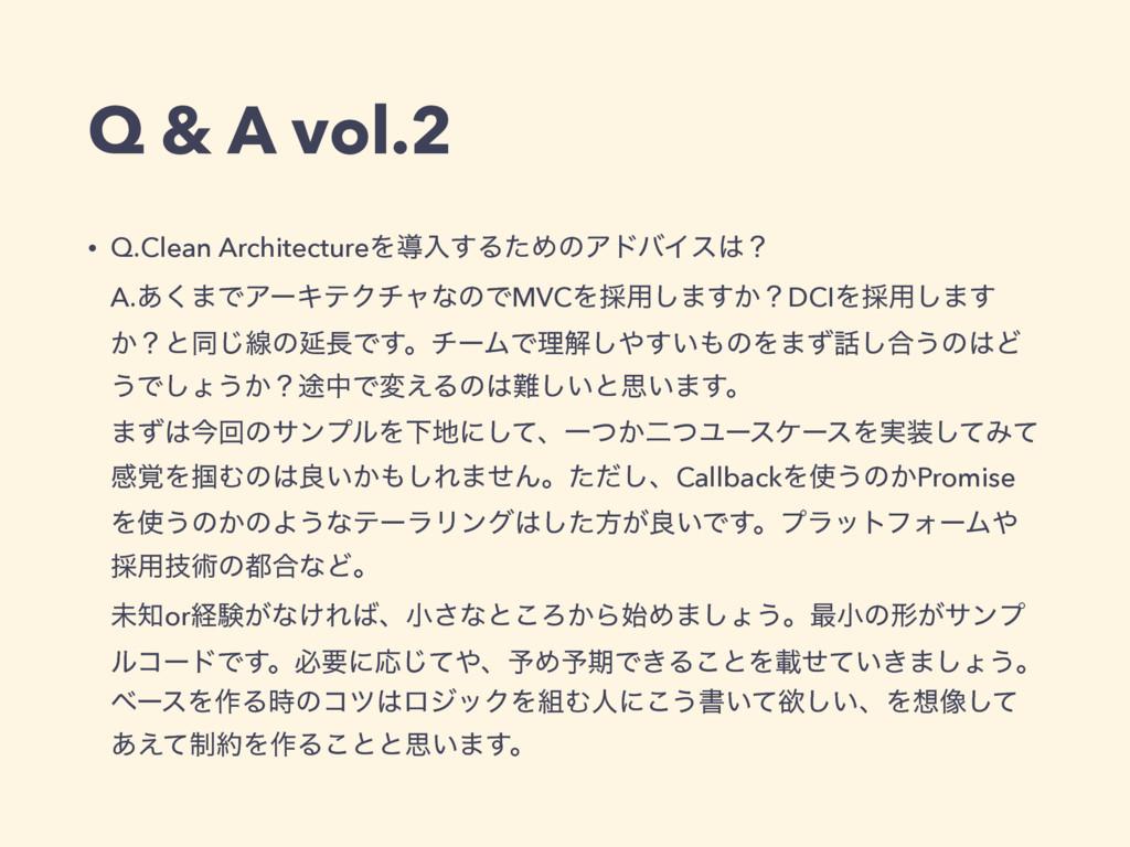 Q & A vol.2 • Q.Clean ArchitectureΛಋೖ͢ΔͨΊͷΞυόΠε...