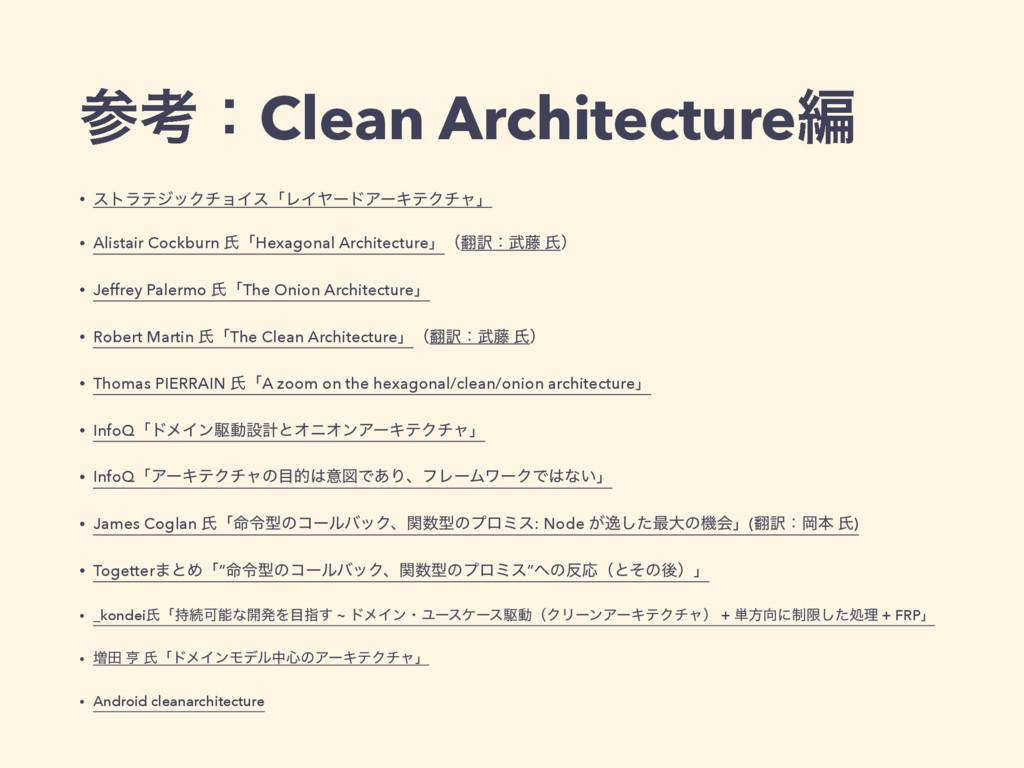 ߟɿClean Architectureฤ • ετϥςδοΫνϣΠεʮϨΠϠʔυΞʔΩςΫ...