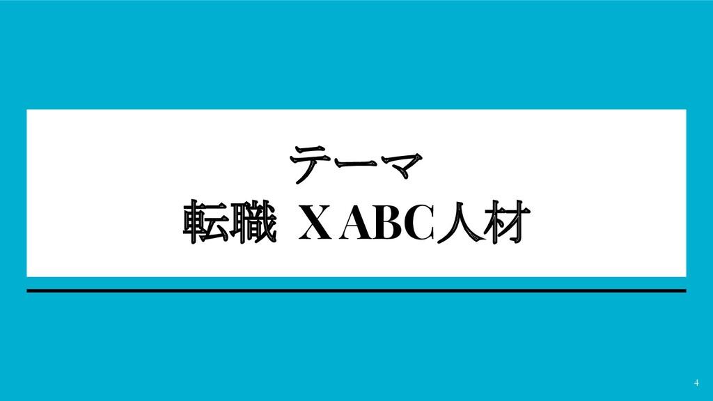 テーマ 転職 X ABC人材 4