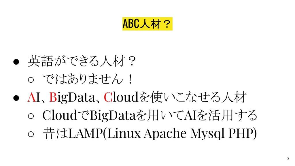 ABC人材? ● 英語ができる人材? ○ ではありません! ● AI、BigData、Clou...