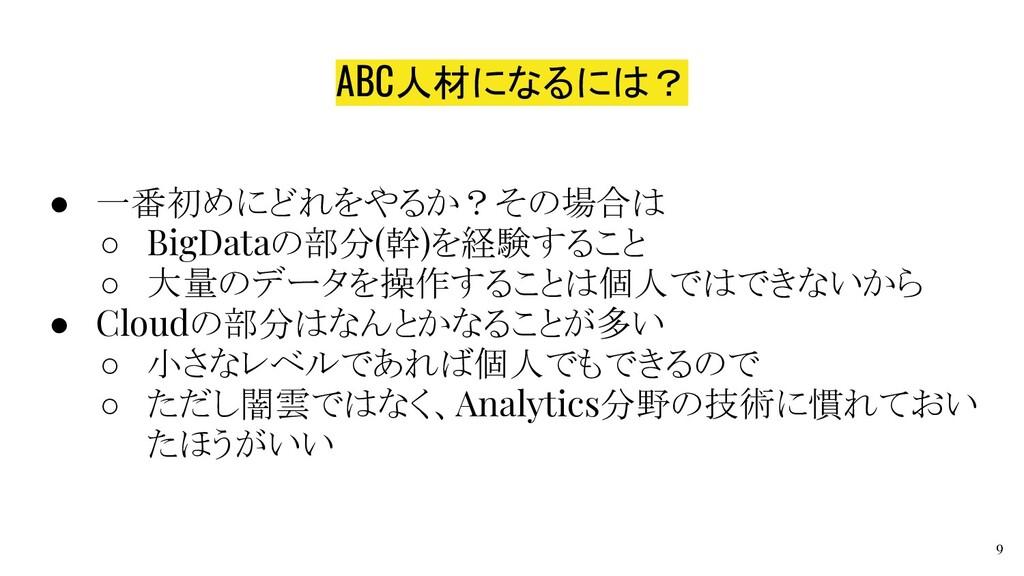 ABC人材になるには? ● 一番初めにどれをやるか?その場合は ○ BigDataの部分(幹)...