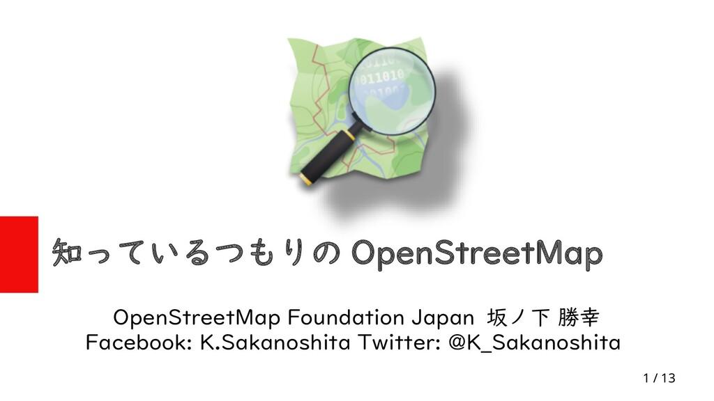 1 / 13 知っているつもりの OpenStreetMap OpenStreetMap Fo...