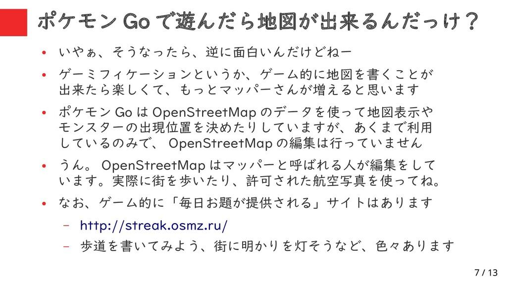 7 / 13 ポケモン Go で遊んだら地図が出来るんだっけ? ● いやぁ、そうなったら、逆に...