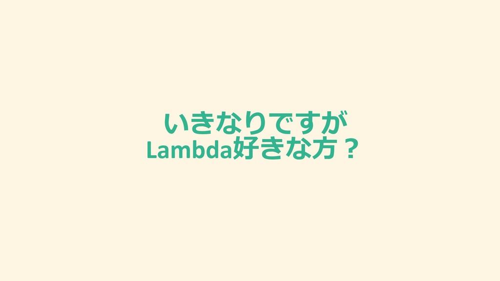 いきなりですが Lambda好きな⽅︖