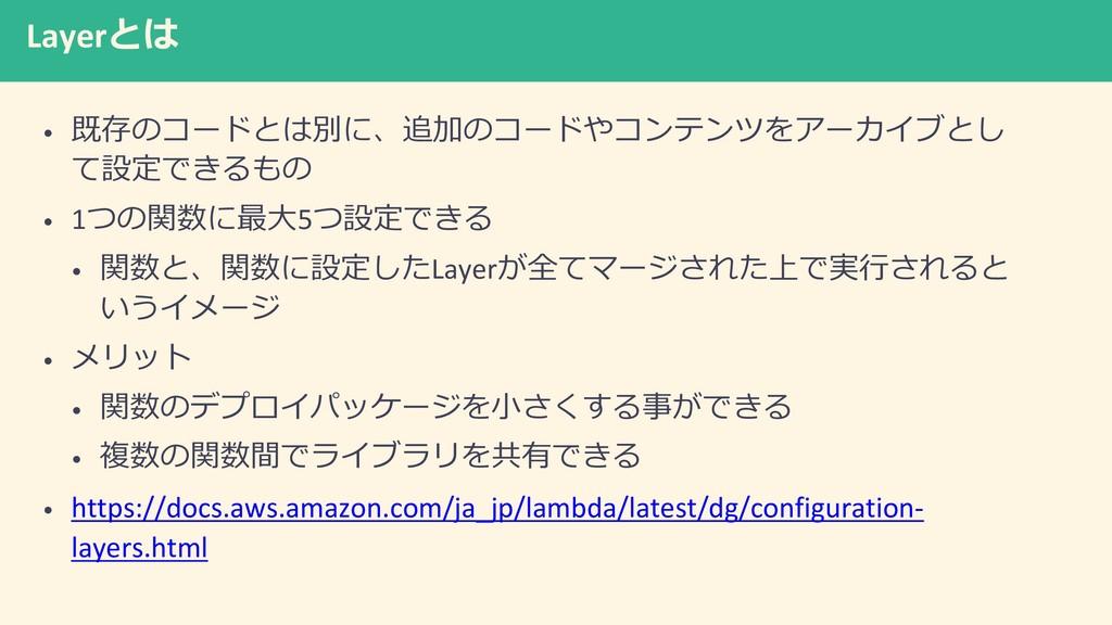 Layerとは • 既存のコードとは別に、追加のコードやコンテンツをアーカイブとし て設定でき...