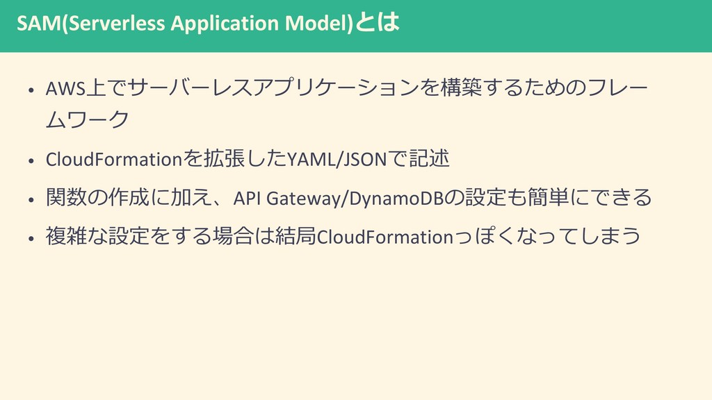 SAM(Serverless Application Model)とは • AWS上でサーバー...