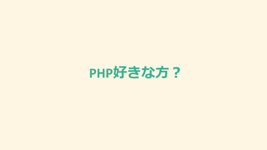 PHP好きな⽅︖