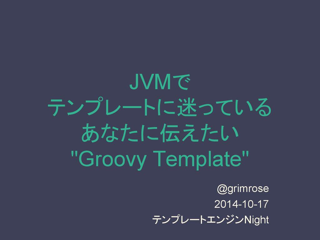 "JVMで テンプレートに迷っている あなたに伝えたい ""Groovy Template"" @g..."