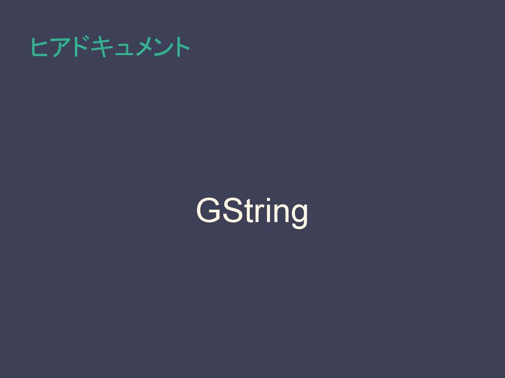 ヒアドキュメント GString