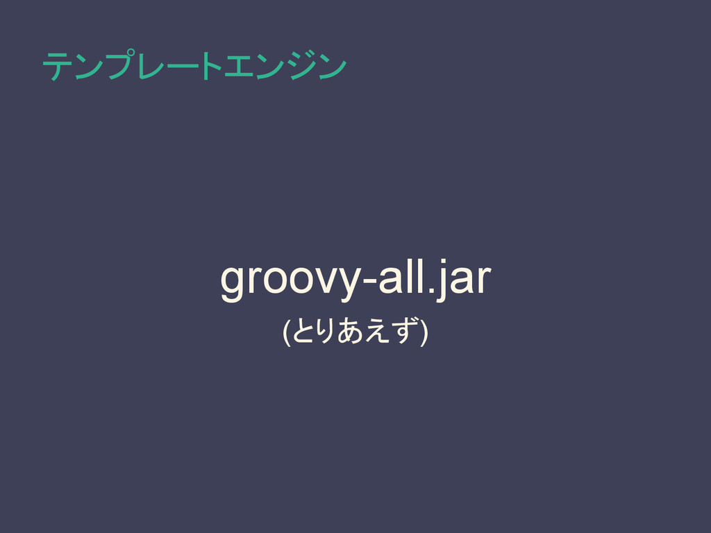 テンプレートエンジン groovy-all.jar (とりあえず)