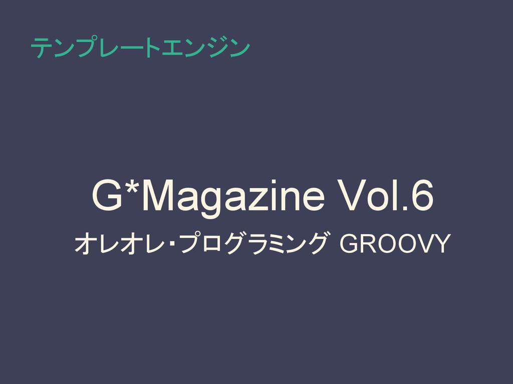 テンプレートエンジン G*Magazine Vol.6 オレオレ・プログラミング GROOVY