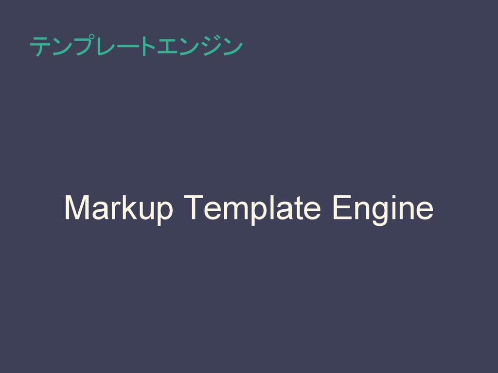 テンプレートエンジン Markup Template Engine