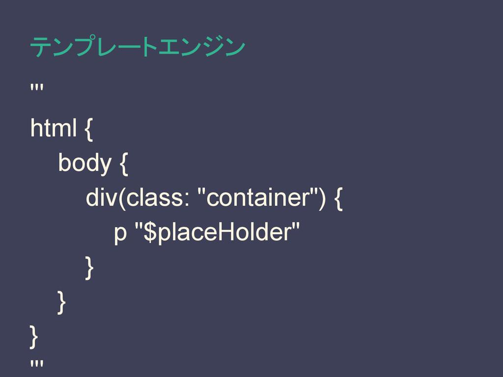 """テンプレートエンジン ''' html { body { div(class: """"contai..."""