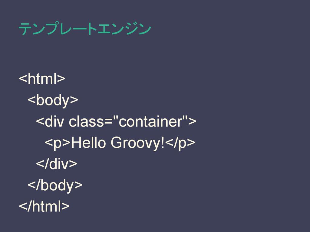 """テンプレートエンジン <html> <body> <div class=""""container""""..."""
